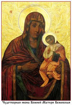 Чудотворна ікона Божої Матері «Бежівська»