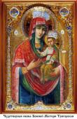 Чудотворная  икона Божией Матери «Тригорская»
