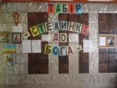 У Житомирській єпархії відбувся щорічний православний оздоровчий табір для дітей сиріт та дітей учасників АТО!