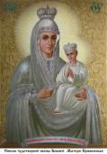 Чудотворная  икона Божией Матери «Пряжевская»